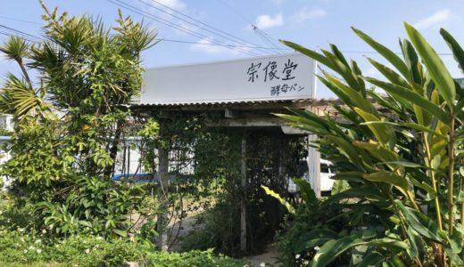 【沖縄・ベーカリー】宗像堂 〜宜野湾住宅街の人気ベーカリー店。沖縄の素材を使ったこだわりパン