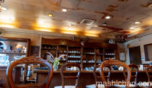 【山形・鶴岡・カフェ】珈琲店コフィア 〜珈琲を楽しむ時間