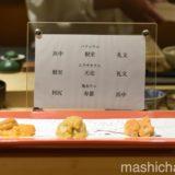 【銀座・寿司】鮨 青海 銀座店〜ウニの食べ比べも楽しめる新宿の人気寿司店が銀座に!