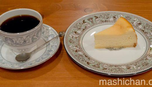 【銀座・カフェ】炭火焙煎珈琲 凛 〜銀座で遅い時間までゆっくりと過ごせるカフェ