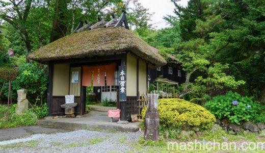 【山形・和食】大松家 〜囲炉裏を囲んで過ごせる場所