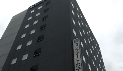 【ホテル・秋田】コンフォートホテル秋田・宿泊編 〜朝食込みの格安ホテルチェーン、駅至近でアクセス良好