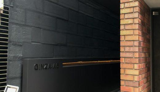 【銀座・フレンチ】レストラン ラフィナージュ 〜ダイナースクラブ フランスレストランウィークで訪問
