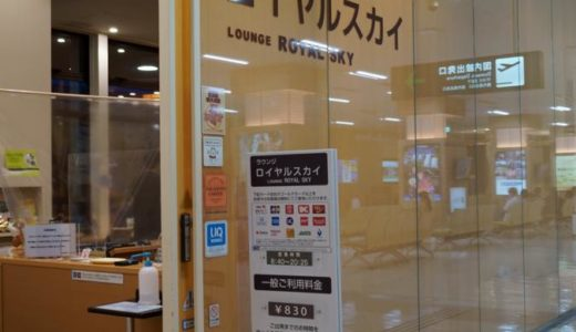 【空港ラウンジ】秋田空港・ラウンジロイヤルスカイ 〜ゴールド以上のクレジットカードがあれば無料利用可能、秋田のコーヒー会社、秋田の地場のナガハマコーヒーを味わうことができます
