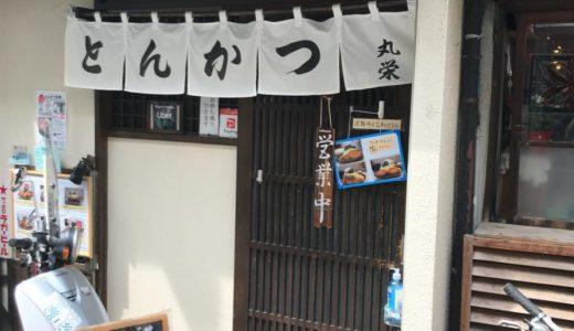 【自由が丘・とんかつ】とんかつ丸栄 〜街の老舗とんかつ屋さん。非常にシンプルで、普通においしい。