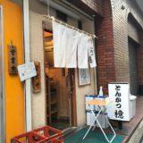 【蒲田・とんかつ】とんかつ檍(あおき)蒲田店 〜開店前から行列覚悟の名店