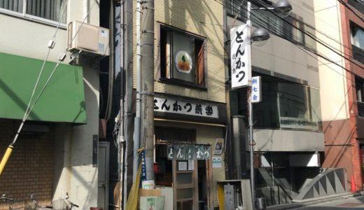 【御成門・とんかつ】燕楽 〜老舗のとんかつ店。どの店舗も名店ぞろいの本店でカツランチ。