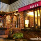 【自由が丘・カフェ】カフェ・アンセーニュ・ダングル 自由が丘店 〜クラシカルなチーズケーキと美味しい珈琲!