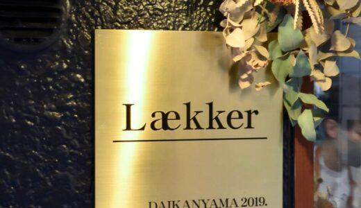 【代官山・ベーカリー】Laekker (レカー) 〜 絶品☆サクサクデニッシュ!