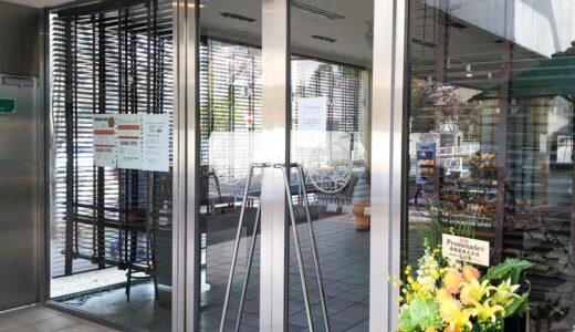 【都立大学・駒澤大学・ベーカリー】PROMENADE 〜駒沢公園すぐ近くのベーカリー