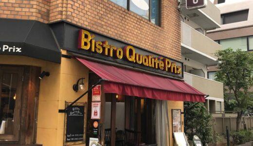 【大門・フレンチ】ビストロ カリテプリ Bistro Qualite Prix 〜大門・浜松町のコスパ高のビストロ