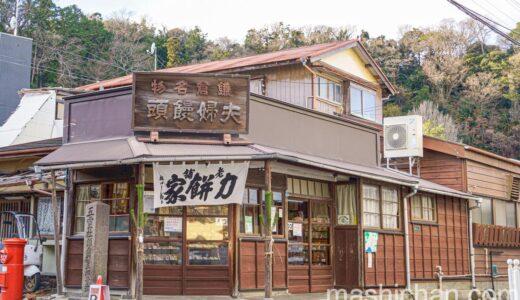 【鎌倉・スイーツ】力餅家 〜長谷駅で有名な老舗和菓子店