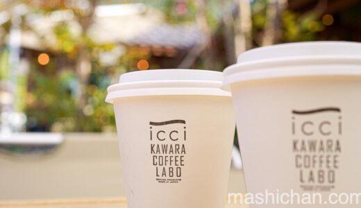 【山梨・石和温泉・カフェ】icci KAWARA COFFEE LABO 〜日本の伝統「瓦」を新しいカタチに☆