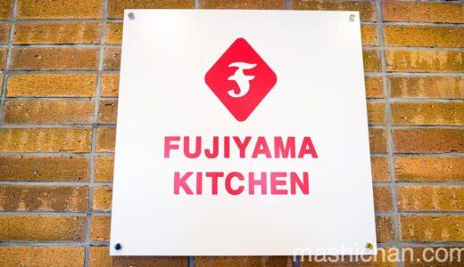【山梨・山中湖・洋食】フジヤマ キッチン 〜紅葉の季節、山中湖近くでランチ♪
