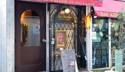 【中目黒・スペイン料理】バル ポルティージョ デ サルイアモール 〜カフェ利用、チーズ濃厚!バスク風チーズケーキ