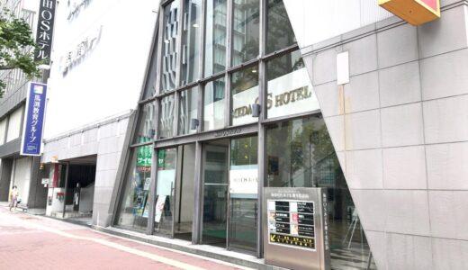 【ホテル・大阪・梅田】梅田OSホテル 〜東梅田駅すぐでアクセス良好なビジネスホテル