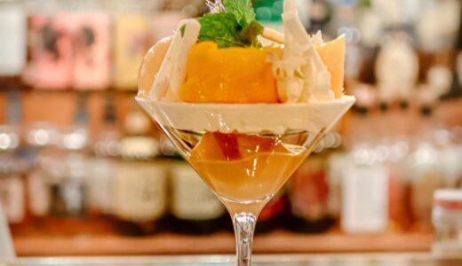【銀座・スイーツ】Bar 5517 〜三笠会館のBarでいただく期間限定のフルーツパフェ