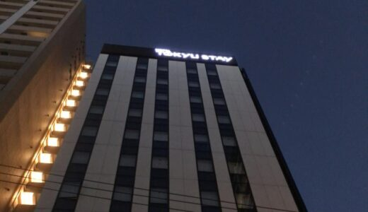 【ホテル・蒲田】東急ステイ蒲田 〜電子レンジや洗濯乾燥機が備わった滞在型ホテル