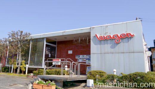 【岡山・児島・カフェ】ワーゲン(WAGEN) 〜クラシックカーが目印、街の老舗の喫茶店