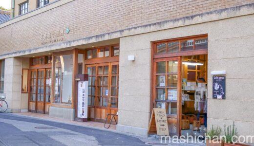 【岡山・倉敷・カフェ】カフェゲバ(Cafe Gewa) 〜倉敷の美観地区で美味しいコーヒー