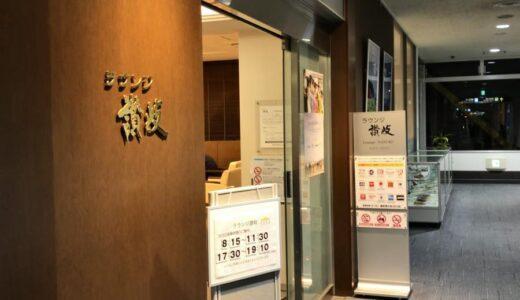 【空港ラウンジ】高松空港・ラウンジ讃岐 レポート