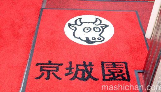 【自由が丘・焼肉】京城園 〜自由が丘の老舗焼肉店!
