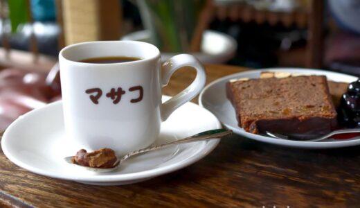 【下北沢・カフェ】ジャズ喫茶 マサコ 〜歴史あるお店が再オープン