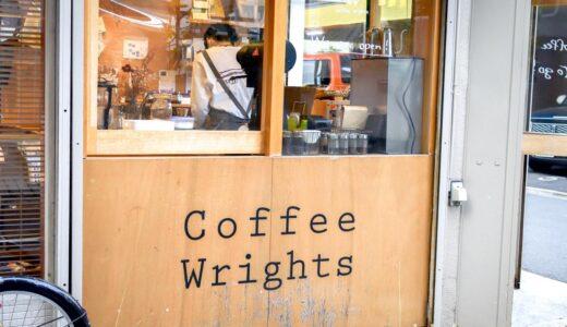 【三軒茶屋・カフェ】コーヒーライツ 〜ほっと一息。コーヒータイム。