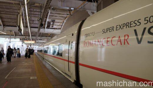 小田急ロマンスカー利用、個室スペース・サルーン席でいく箱根
