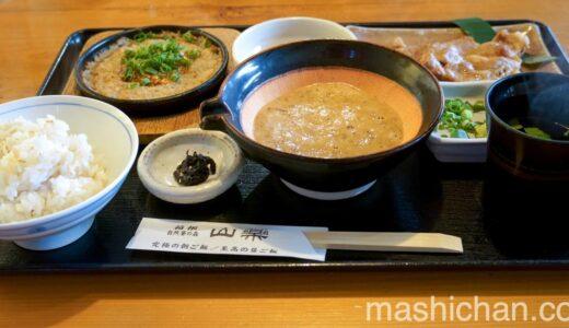 【箱根・和食】山薬 〜箱根の自然を眺めながら、自然薯ランチ