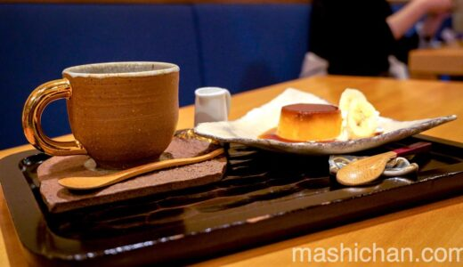 【熱海・カフェ】藍花 〜熱海駅近く、広々快適なカフェでいただく自家焙煎珈琲