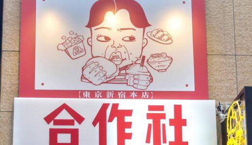 【新宿・台湾料理】合作社 〜新宿で台湾屋台飯を楽しむ!