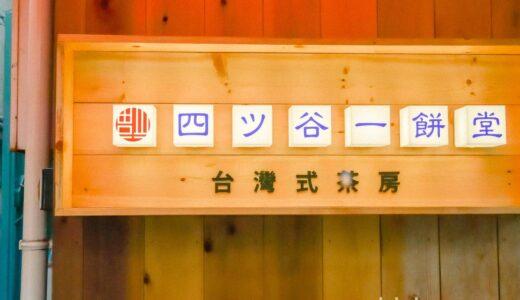 【四ツ谷・台湾料理】四ツ谷一餅堂 〜台湾に行きたくなる!鹹豆漿モーニング♪