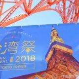 東京タワー台湾祭 2018に行ってきました!(イベント参加レポート)