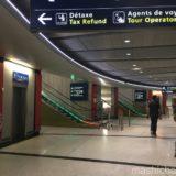 パリ・シャルル・ド・ゴール空港での免税手続きまとめ 〜購入金額の10%〜が戻ってくる!